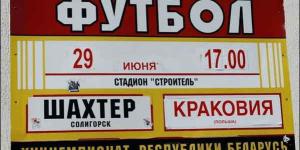 2008_06_29_pi_szachtior_cracovia_ulka10