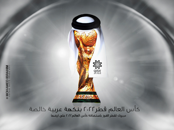 qatar_world_cup_2022_by_sd2011-d3de1gp